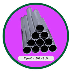 Труба 56х2,0