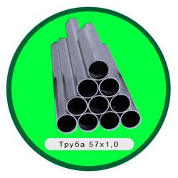 Труба 57х1,0