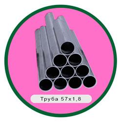 Труба 57х1,8