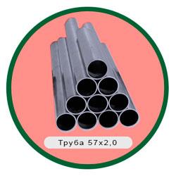 Труба 57х2,0