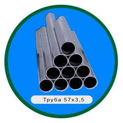 Труба 57х3,5