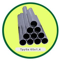 Труба 65х1,4