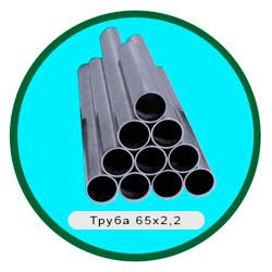 Труба 65х2,2