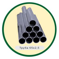 Труба 65х2,5