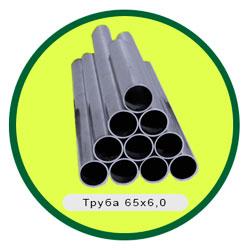 Труба 65х6,0