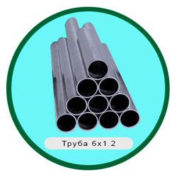 Труба 6х1,2