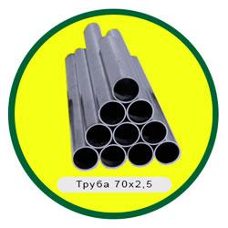 Труба 70х2,5