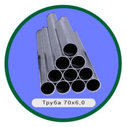 Труба 70х6,0