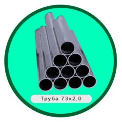 Труба 73х2,0