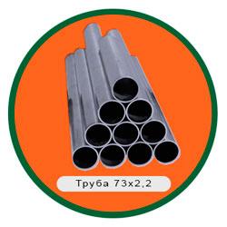 Труба 73х2,2