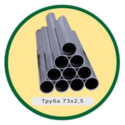 Труба 73х2,5