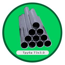 Труба 73х3,0