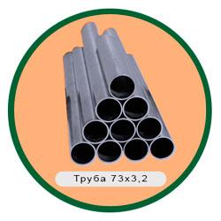 Труба 73х3,2