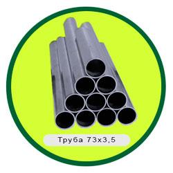 Труба 73х3,5