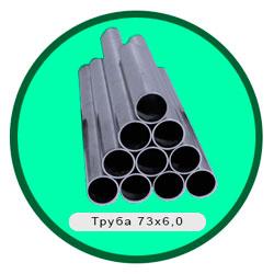 Труба 73х6,0