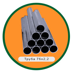 Труба 76х2,2
