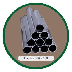 Труба 76х3,0
