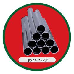 Труба 7х2,5