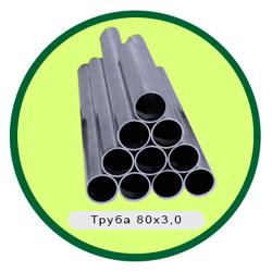 Труба 80х3,0