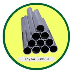 Труба 83х5,0