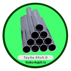 Труба 85х5,0
