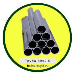Труба 89х2,5