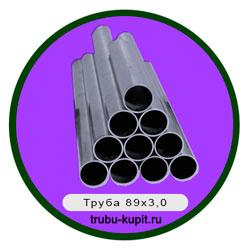 Труба 89х3,0