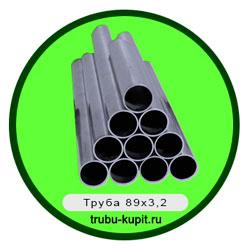 Труба 89х3,2