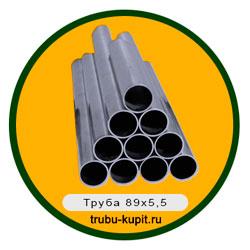 Труба 89х5,5