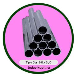 Труба 90х3,0