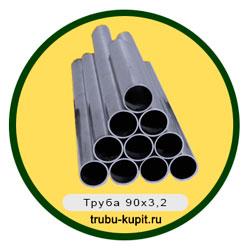Труба 90х3,2