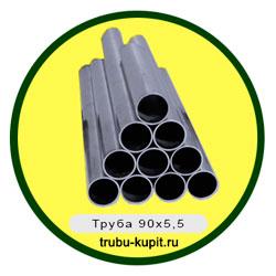 Труба 90х5,5