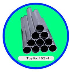 Труба 102х4