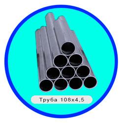 Труба 108х4,5