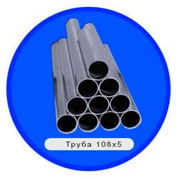 Труба 108х5