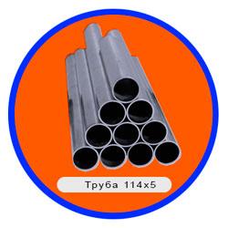 Труба 114х5