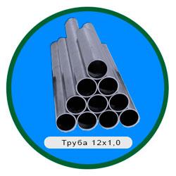 Труба 12х1,0