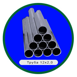 Труба 12х2,0
