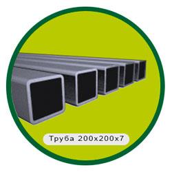 Труба 200х200х7