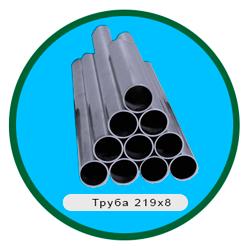 Труба 219х8