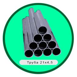 Труба 21х4,5