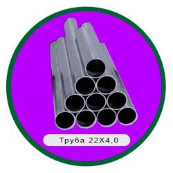 Труба 22Х4,0