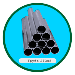 Труба 273х8