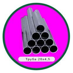 Труба 28х4,5