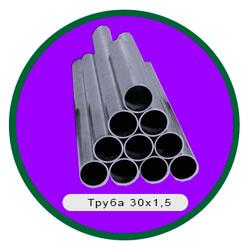 Труба 30х1,5