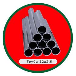 Труба 32х2,5