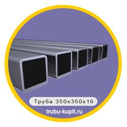 truba-350x350x16