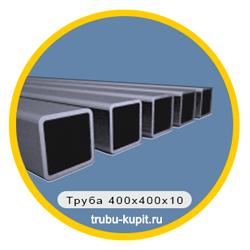 truba-400x400x10