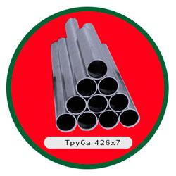 Труба 426х7