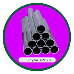 Труба 426х8